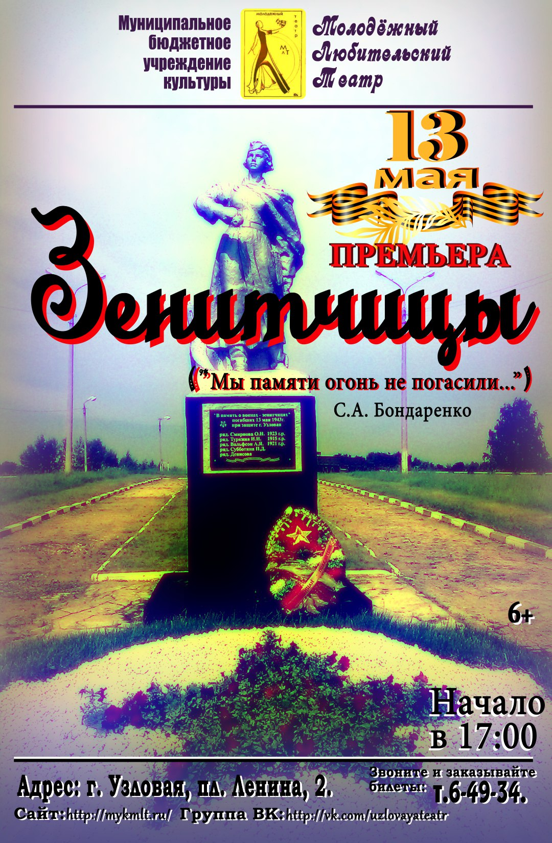 """13 мая в театре """"Зенитчицы"""""""