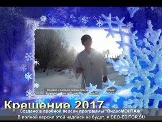 Крещение 2017 Омск