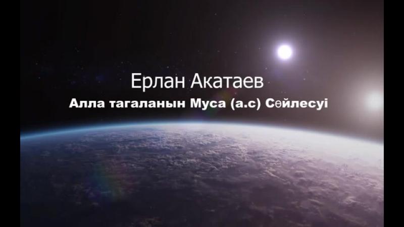 2yxa ru Alla tagalanyn Musa a s Baylanysuy Erlan Akataev qea5M1iJj5Y