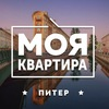 Моя квартира. Санкт-Петербург