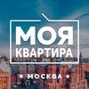 Моя квартира. Москва