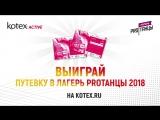 Kotex лагерь PRO танцы - конкурс