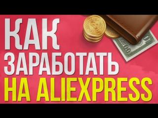 Как создать блог для заработка на Алиэкспресс? #bitcoinify
