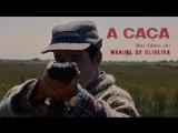 Охота  A Ca