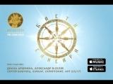 Баста - Сансара (при уч. Д.Арбенина, A.Ф.Скляр, С.Бобунец, SunSay, Ант (25_17) и  Скриптонит) (HD Премьера клипа)