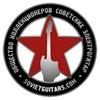 ☭ Советские Гитары ☭