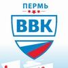 Военный билет, отсрочка | Пермь | ВВК