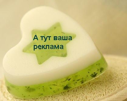 Бизнес-идея: Производство рекламного мылаСтартовый капитал – 5 тыс.р