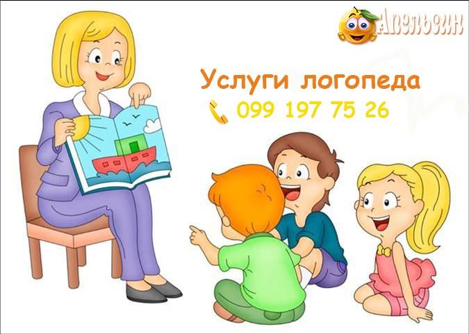логопед детский центр Запорожье, дефектолог Запорожье