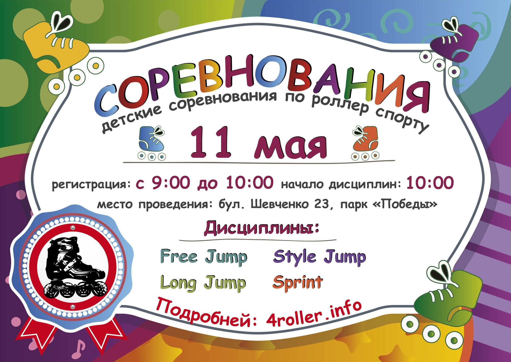 Детские соревнования по роллер спорту - 11.05.2016