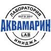 Akvamarin Lab Курсы парикмахеров, визажистов