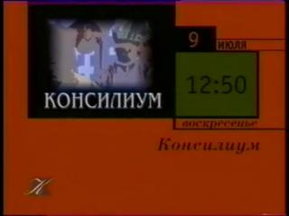 staroetv.su / Программа передач (Культура, 08.07.2000) Фрагмент