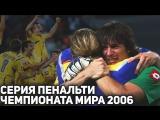 Чемпионат Мира 2006 | 1-8 финала | Украина-Швейцария | серия пенальти