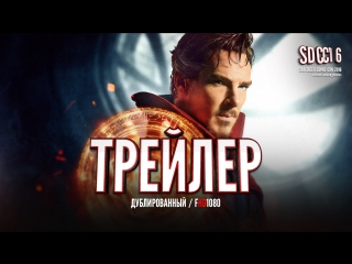 DUB   Трейлер №2: «Доктор Стрэндж / Doctor Strange» 2016 SDCC2016