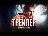 DUB | Трейлер №2: «Доктор Стрэндж / Doctor Strange» 2016 SDCC2016