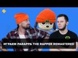 Фогеймер-стрим. Паша Сивяков и Антон Белый играют в PaRappa The Rapper Remastered