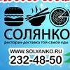 СолянкО. Доставка суши, роллов, пиццы в Воронеже
