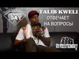 Talib Kweli отвечает на вопросы