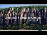 1.Запретная история Сибири - 4. Освоение Сибири в 19-ом веке.