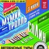 Фестиваль НАШВИЛЛ | 03.06.2017 | Автобусные туры