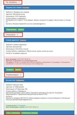 Работа в белорецке, доска бесплатных объявлений, обновления.цзн поиск домашнего персонала частные объявления