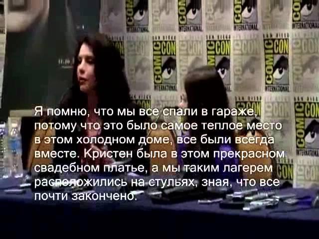 Пресс-конференция на Comic-Con, Ч. 3 (рус. субтитры)