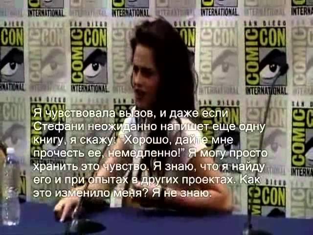 Пресс-конференция на Comic-Con, Ч. 1 (рус. субтитры)