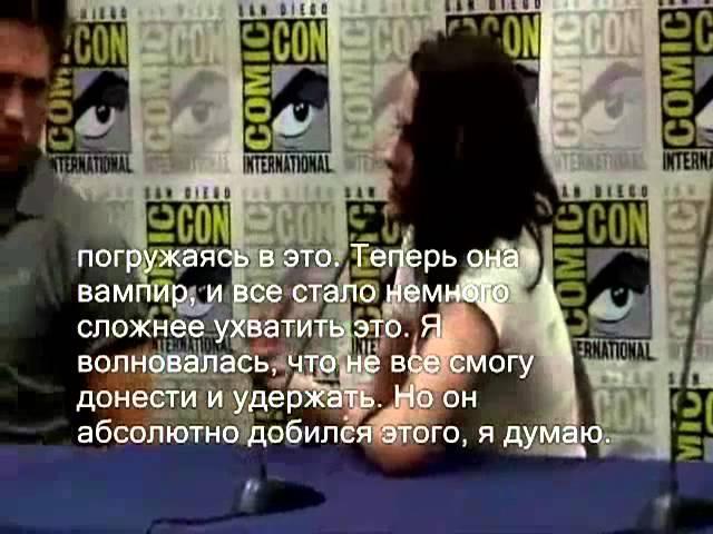 Пресс-конференция на Comic-Con, Ч. 2 (рус. субтитры)