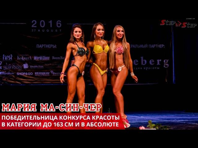 Мария Ма-Син-Чер (Step by Step),Baikal Bikini Show 2016