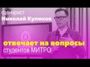 Сценарист Николай Куликов отвечает на вопросы студентов МИТРО