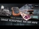 Самые необычные поезда мира. Хит-парад лучших серий проекта #Железнодорожное, пе...