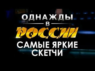 Лучшие скетчи шоу Однажды в России (Мнение актеров)