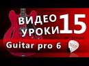 Начальный курс по Guitar Pro 6. Урок 15 - ГИТАРНЫЙ БОЙ