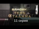 Власик. Тень Сталина 11 серия ( Биографический, Драма ) от 17.05.2017