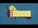 Вечерний Ургант, Поп Стоп - А. Розенбаум и И.Ургант перепевают современную попсу 13.09.2016