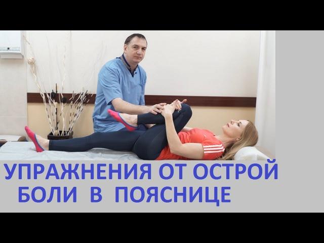 Упражнения от боли в пояснице - для лечения спины при грыже диска, радикулите, ос ...