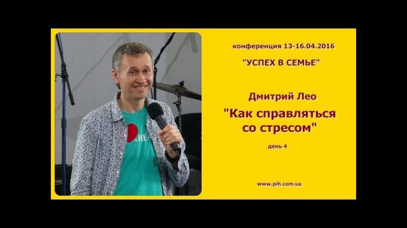 12-Дмитрий Лео-Как разрушить стресс пока он не разрушил тебя-16.04.16_10:00