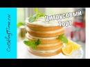 Торт Цитрусовый - Лимонный / Апельсиновый Торт с нежным лимонным и сливочным кре
