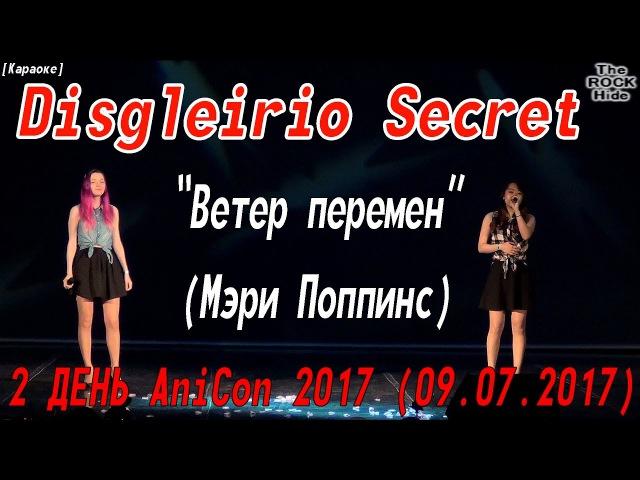 "Ru-караоке - Disgleirio Secret – ""Ветер перемен"" (Мэри Поппинс) [2 ДЕНЬ AniCon 2017 (09.07.2017)]"