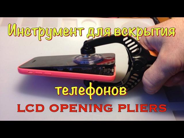Инструмент для вскрытия телефонов JAKEMY