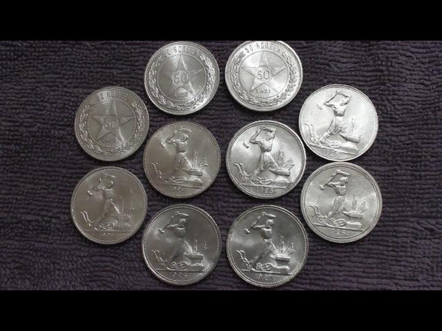 Советские серебряные полтинники в UNC - обзор полной коллекции