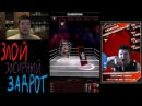 WWE: Supercard [Alex_Stryker] RUS - Играем PCC Lesnar. Let's Play c реслером Казановой из НФР 27