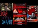 WWE: Supercard [Alex_Stryker] RUS - PCC Lesnar WM. Let's Play c реслером Казановой из НФР 28