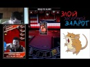 WWE Supercard Alex_Stryker RUS - RTG. Lets Play c реслером Казановой из НФР 24