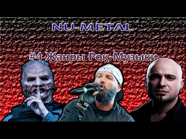 4 Жанры Рок Музыки Nu metal Ню метал