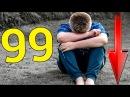 Почему 90 людей не достигают своих целей и не могут добиться успеха–Главный сек...