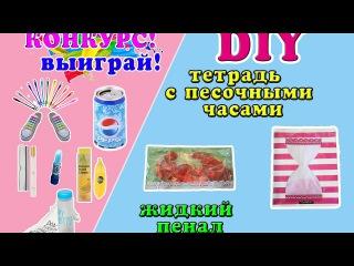DIY + КОНКУРС!!!  Тетрадь с песочными часами и Жидкий пенал!!!