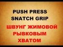 Evstyukhina Nadi - Push press snatch grip / Швунг жимовой рывковым хватом