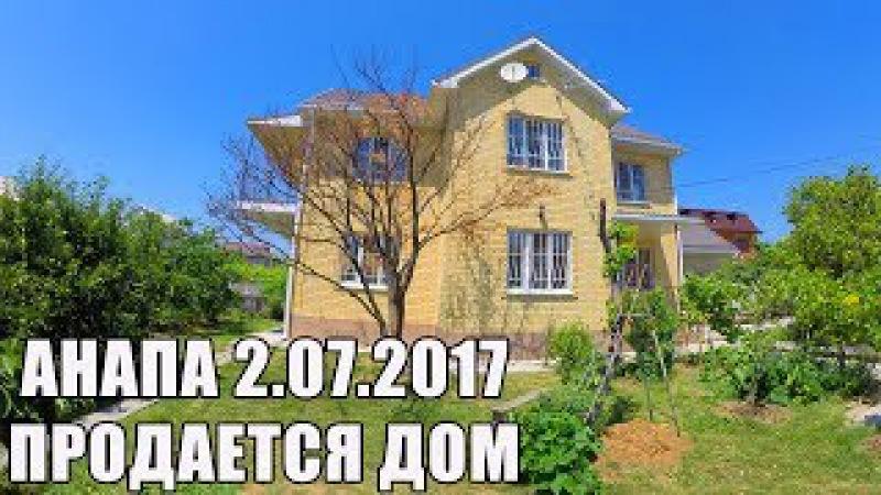 АНАПА 2.07.2017 Продается дом 176 м2. Цена 7,5 млн. р.
