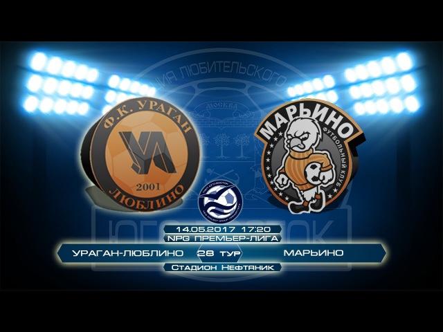 Ураган-Люблино 6:2 Марьино | NPG Премьер-Лига | Сезон 2016/17 | 28-й тур | Обзор матча
